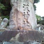写真伊佐爾波神社枚