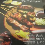 Details of the Yakitori Bento on the restaurant's lunch menu