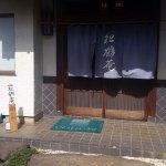 Photo of Shokakuan
