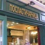 Foto de Szamos Gourmet Palace - Váci utca