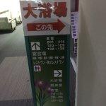 Photo of New Heartpia Onsen Hotel Nagashima