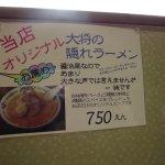 Foto de Otonshokudo