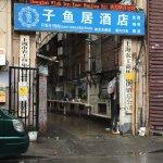 Photo of Motel 168 (Shanghai The Bund)