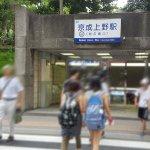 酒店正正對面就是京成上野站喇