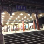 Beijing Friendship Hotel Photo