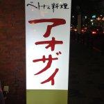 Aozai Foto