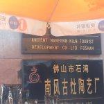 Foto de Nanfeng Ancient Kiln