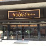 Photo of Ashinomaki Grand Hotel