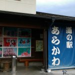 Photo de Road Station Arakawa