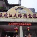 Photo of Phoenix Jiangtian Holiday Village