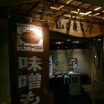 Photo de Yamamotoyahonten Nagoya Ekimae
