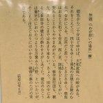 司馬遼太郎の文章がお堂に掲げられていました。
