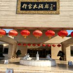 Chengde City Imperial Palace Hotel