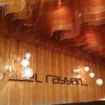 صورة فوتوغرافية لـ El Rayyan