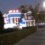 Foto de Burqin Tourist Hotel