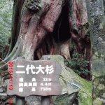 Shiratani Unsuikyo Valley Foto