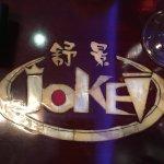 Photo of Jokei
