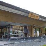 ホテル四季彩館 入口