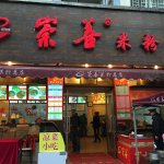 Rice noodles shop near hotel. Don't leave Guilin before you eat this.