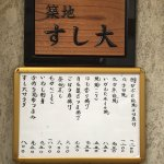 Photo of Sushidai