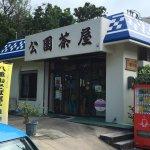 川平公園茶屋の写真