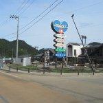Michi-no-Eki Iwaizumi Photo
