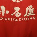 Photo of Ikariya Ryokan