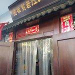 宽板凳老灶火锅(上地西店)照片