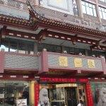 Photo of Di Yi Lou (Sihou Street)