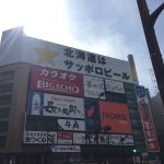 Foto di Susukino