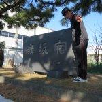 舞阪宿の石碑の前で