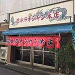 Photo de Hanamizuraoshan