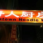 Photo of Chinatown Noodle King