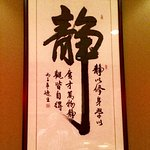 Chinese Character - Quiet !!!