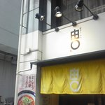 Yoshimaru Shibadaimon Photo