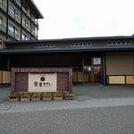 Sakaeya Hotel
