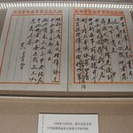 Historical letter in the Xi'an Incident exhibition
