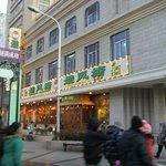 Photo of Harbin Man Tang Hong Bifengtang Mei Shi (Zhong Yang Main Street)