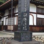 研修道場の石碑