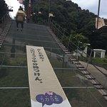Matsuyama Castle Ropeway / Lift Foto
