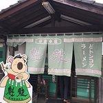 Photo of Kairyu