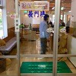 Photo of Restaurant Choshu