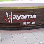 Photo of Sushi Bar Hayama