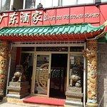 Canton Restaurant Bild