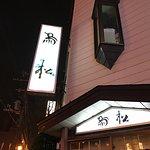 Valokuva: Torimatsu