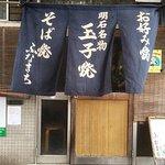 Funamachi Foto