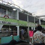 Photo of Cijin Ferry