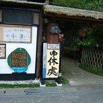 Toyoji Kikuchi Museum