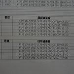 帰りのバス時刻表(27番)