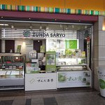 Zundasaryo Sendai Airport